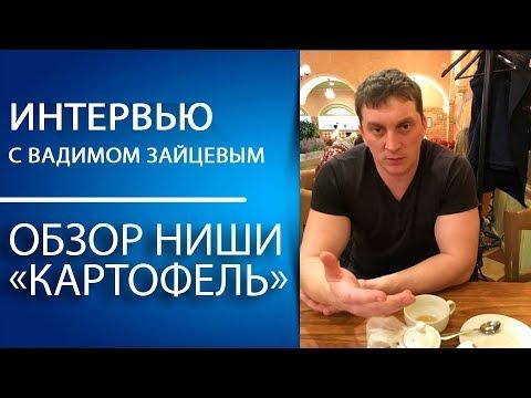 Оптовый бизнес. Обзор ниши картофель. Интервью с практиком, его результат 400000 рублей в месяц.