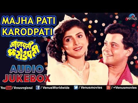 Majha Pati Karodpati - Marathi Film Songs Audio Jukebox | Sachin, Ashok Saraf, Supriya | video