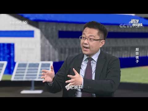 中國-透視新科技