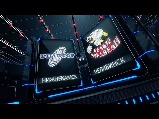 Кубок Харламова. Реактор vs Белые Медведи - 2:8