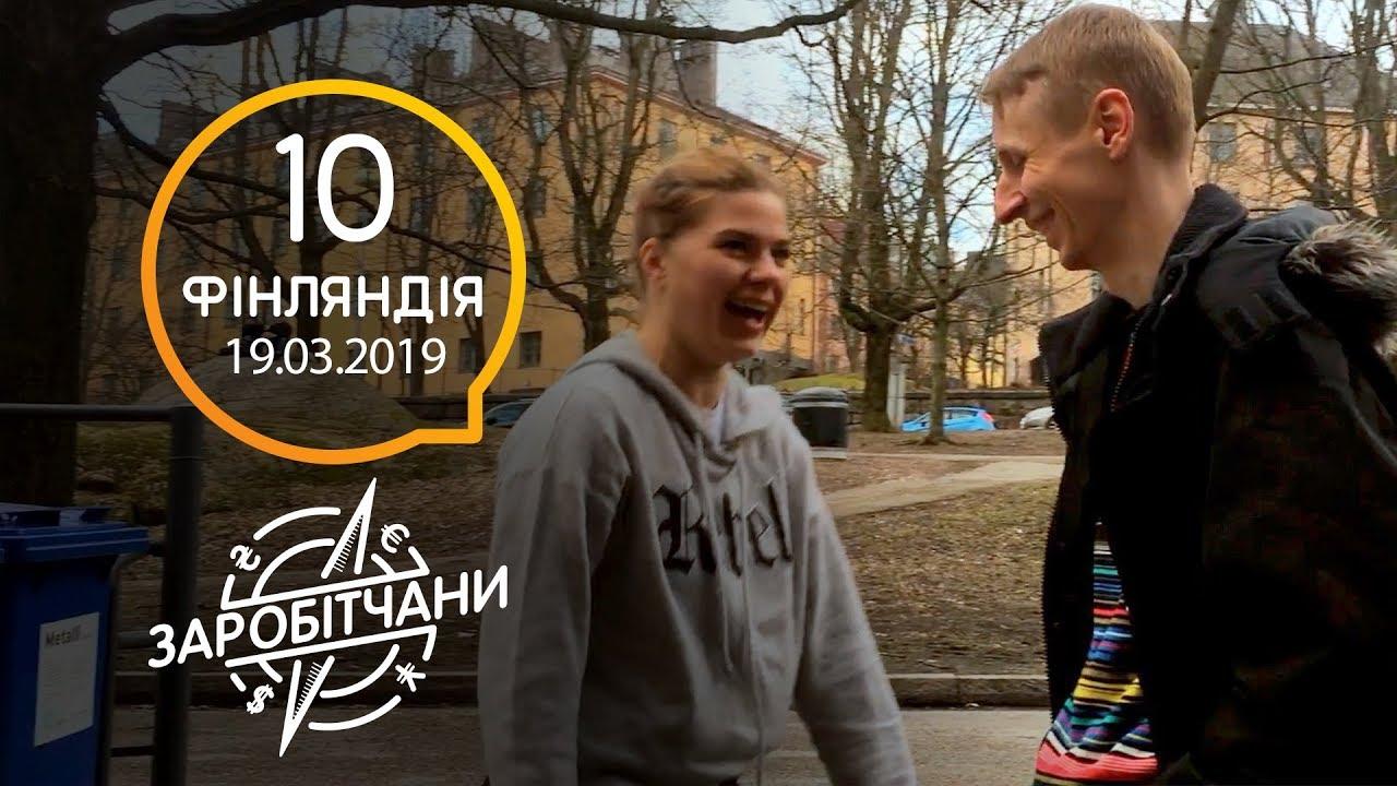 Заробітчани - Финляндия - Выпуск 10 - 19.03.2019