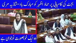 Shazia Marri Blasting Speech in the National Assembly | Appreciate Hammad Azhar Budget Session
