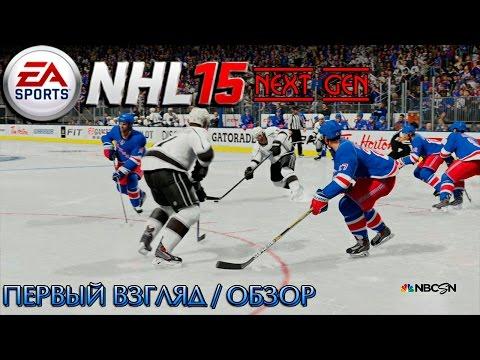 NHL 15 Demo Next GEN | Обзор / Первый взгляд от Креатива [1080p]