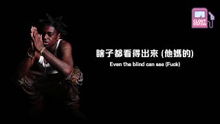 【中文翻译】KODAK BLACK, XXXTENTACION - Roll In Peace