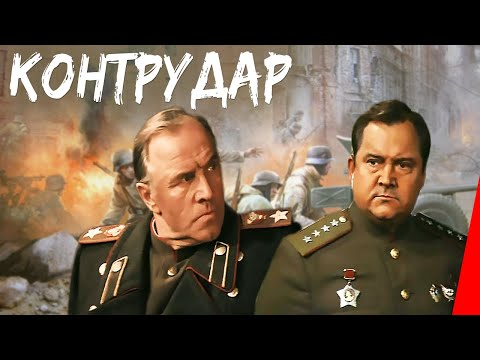 Контрудар (1985) фильм
