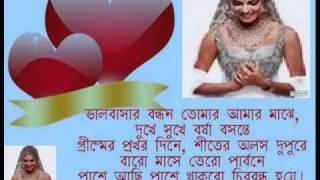 Doly Shayontoni Ami Gumaiya Chilam