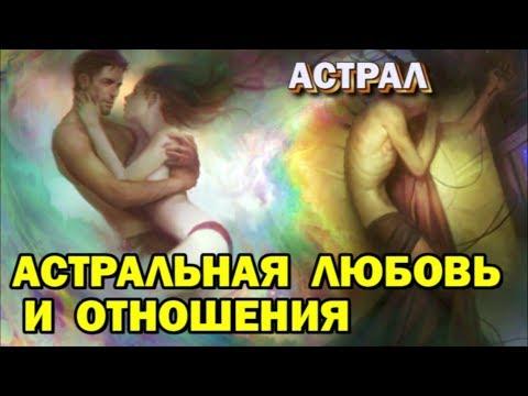 kak-proishodit-seks-v-astrale