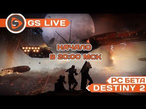 Destiny 2. ОБТ на ПК. Стрим GS LIVE