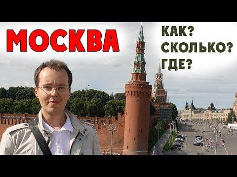 Каково приезжему в Москве? Konoden про 10 дней жизни в Москве