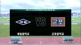 [U-15 추계연맹전] 세일중학교 : 군포중학교 결승전 하이라이트 (08.23)