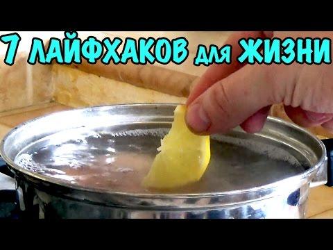 7 ЛАЙФХАКОВ, СПОСОБНЫХ ОБЛЕГЧИТЬ ВАШУ ЖИЗНЬ! #3 // Вы должны их знать!!!