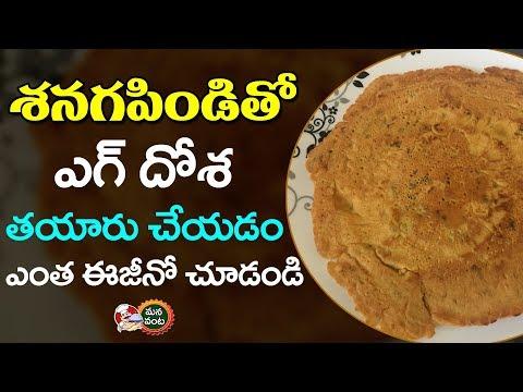శనగపిండి తో ఎగ్ దోస | How to Make Egg Dosa With Senaga pindi | Mana Vanta