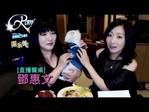 2018/05/02|唐綺陽直播餐桌|鄧惠文