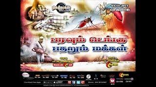 பரவும் டெங்கு  பதறும் மக்கள் | நிகழ்வுகள் | Nigazhvugal | Captain TV
