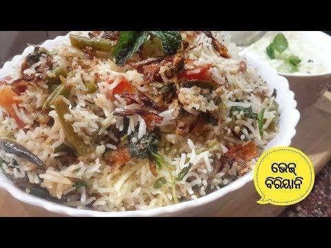 ଚିକେନ ଝୋଳ ସାଙ୍ଗରେ ଖାଇବା ପାଇଁ ଭେଜ୍ ବିରିୟାନୀ | Unique Dum Biryani For Chicken and Mutton Curry