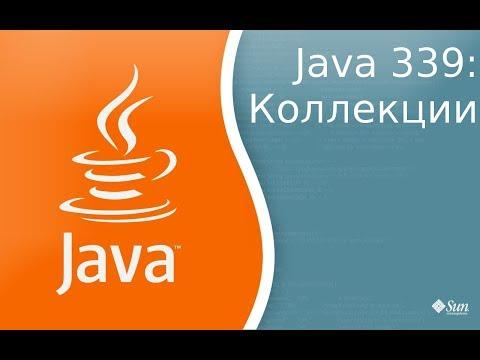 Урок Java 339: Коллекции