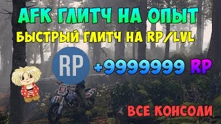 GTA V Online - Быстрый AFK Глитч на Опыт / RP/ LVL (Все Консоли)