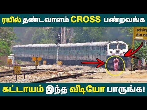 ரயில் தண்டவாளம் CROSS பண்றவங்க கட்டாயம் இந்த வீடியோ பாருங்க! | Tamil News | Tamil Seithigal