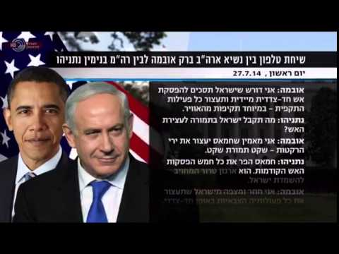 Israel Channel 1 TV: Transcription of the ceasefire conversation between Obama & Netanyahu
