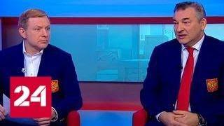 Назван состав олимпийской сборной России по хоккею - Россия 24