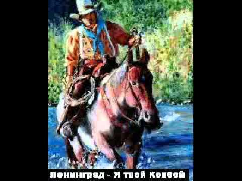 Ленинград - Я - твой ковбой