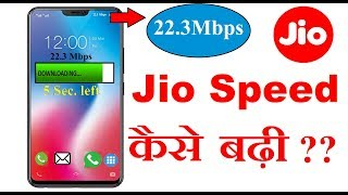 Jio Downloading Speed Increased |  Jio Got First Position in Trai Internet Speed Test |