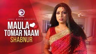 Maula Tomar Naam | Bangla Movie Song | Shabnur | PAJD | মাওলা তোমার নাম