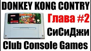 DONKEY KONG COUNTRY 1994 (SUPER NINTENDO) ➤ Глава #2 ➤ Monkey Mines