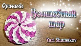 Магический шар из Оригами Origami Magic Ball