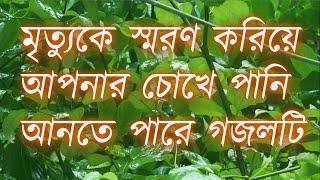 এই জীবন তোর ক্ষণস্থায়ী- মরণ নিয়ে অসাধারণ একটি ইসলামি গান (best bangla gozol)