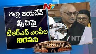 TDP MP Jaydev Galla Vs TRS MPs in Lok Sabha    No Confidence Motion Debate   NTV