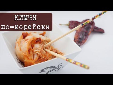 Кимчи по-корейски - Пошаговый рецепт (кимчи́, ким-чи́, чимчхи́, чимчха, чим-ча)
