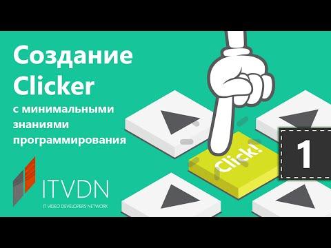 Unity 3D. Создание Clicker с минимальными знаниями программирования. Урок 1.