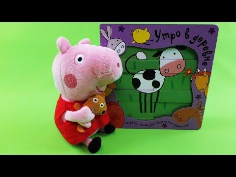 Книжка малышка для детей 3-4 лет