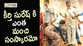 Keerthy Suresh Touched Chandrababu Feet and took Blessing @Mahanati Movie Team Felicitation