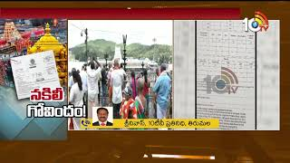 Big Scam in Tirumala Tirupati Seva Ticket | TDD | Ex Karnataka IAS Son Hand In Scam |  AP
