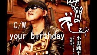 「your birthday」、唄:小田純平さん、川崎洋・COVER