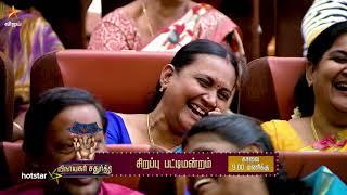 Vinayaka Chathurthi Special | Pattimandram - Promo 2