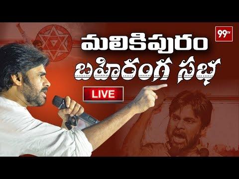 Janasena Malikipuram Public Meet Live | Pawan Kalyan Porata Yatra | 99TV Telugu