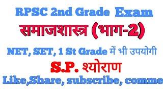 SOCIOLOGY (PART - 2) RPSC, UGC-NET, SET etc. Eaxms k Liye