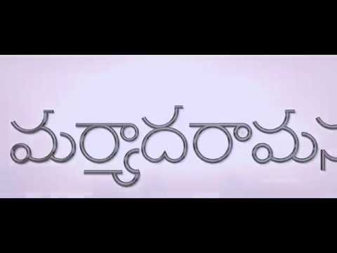 Maryada Ramanna Full Video Songs Back To Back - Sunil, Salon video