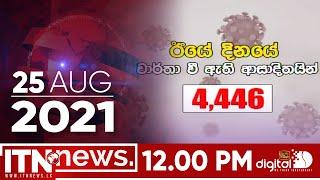 ITN News 2021-08-25 | 12.00 PM