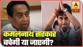 "MP Political Crisis: Kamal Nath Says, ""All Is Well"" But Does He Have Numbers? 