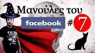 Ponzi    Μανούλες του Facebook #7