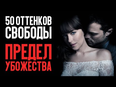 50 ОТТЕНКОВ СВОБОДЫ - ЭТО ЕЩЁ НЕ КОНЕЦ?! (обзор фильма)