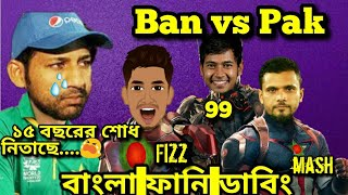 Bangladesh vs Pakistan Asia Cup 2018 After Match Bangla Funny Dubbing |Mushfiqur,Sakib | Alu kha BD