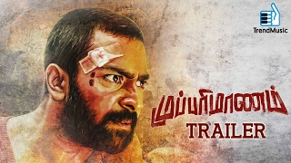 Mupparimanam Official Trailer