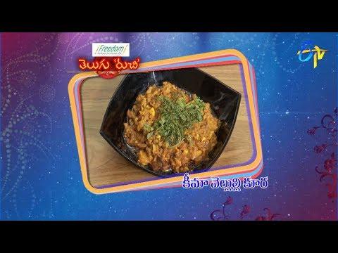 Kheema Vellulli Koora | Telugu Ruchi | 22nd October 2018 | ETV Telugu