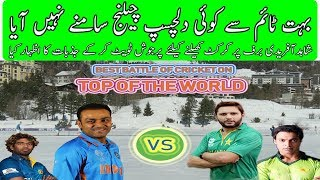 Afridi's Royals Vs Sehwag's Diamonds || Cricket on ice live from St Moritz 8 Feb  2018.