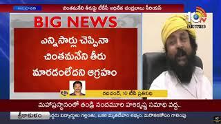 చింతమనేని తీరుపై చంద్రబాబు సీరియస్ | CM Chandrababu Serious on MLA Chintamaneni Prabhakar